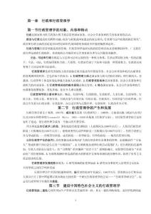 夏书章《行政管理学+》笔记
