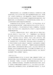 《六爻理论新集》张代祥