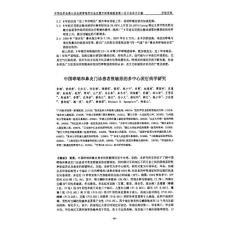 中国哮喘和鼻炎门诊患者致敏原的多中心流行病学研究.pdf