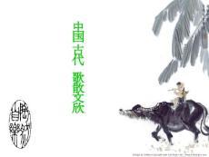 中国古代诗歌散文欣赏第一单元课件