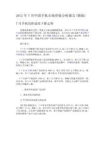 2012年7月中国手机市场价格..