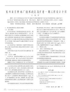 杭州南星桥水厂技术改造及扩建一期工程设计介绍