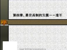 中國近代軍事制度史 第四章 勇營兵制.ppt