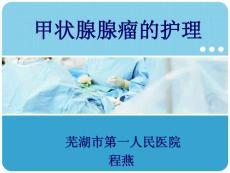 [临床医学]甲状腺腺瘤的护理