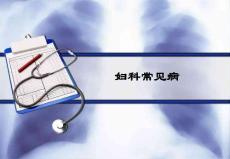 宫颈炎.ppt