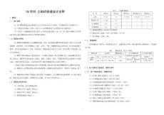 S6-1 大相岭隧道施工图设计..