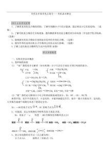 2010山东考试说明-有机化学..