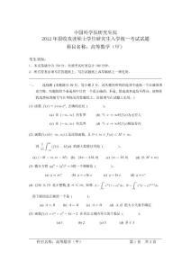 【考研真题】2012年中科院考研试卷-高等数学(甲)