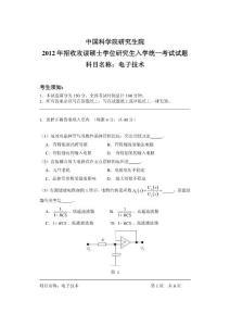 【考研真题】2012年中科院考研试卷-电子技术