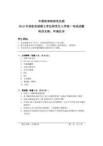 【考研真题】2012年中科院考研试卷-环境化学