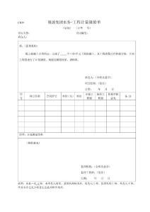 土建税务表格