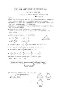 武昌区期末数学考试题