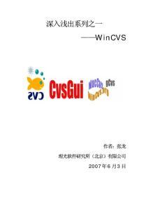 深入浅出系列之一_WinCVS