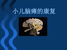 小儿脑瘫的康复训练 PPT课件