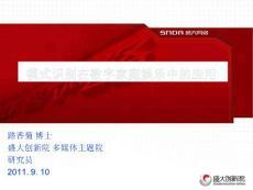 luxiangju模式识别在数字家庭娱乐中的应用