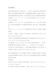 汉字笔顺规则
