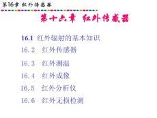 【最新】第16章++红外传感器ppt模版课件