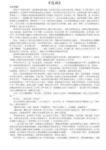 《边城》每章梗概 人物分析 高考题目.doc