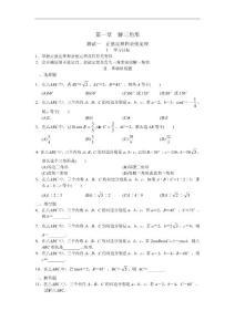 人教版高中数学必修5测试题及答案全套