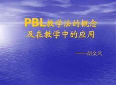 浅谈PBL教学法 - 长春中医药大学
