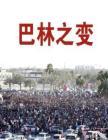 巴林之变《财经》2012年9月3日