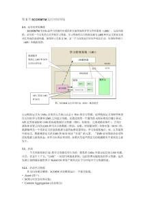 SCORM_1.2中文 谷歌翻译