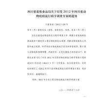 四川省畜牧食品局关于印发2012年全国动物疫病流行病学调查方案的通知