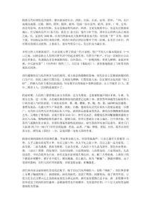 隋唐生活习俗.txt