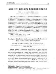 湖南省中学生交通违规行为现状调查及影响因素分析.pdf