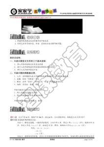 6-1-8_年龄问题.题库教师版.doc.doc