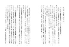 劝学斋主-紫微高阶之二四化滴天髓目录