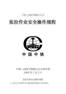 张拉作业操作规程.doc