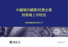中国境内企业香港上市的翔实资料