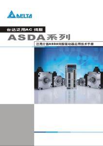 台达泛用AC伺服ASDA系列应用技术手册
