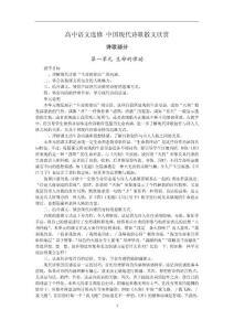 高中语文选修《中国现代诗歌散文欣赏》教案全集