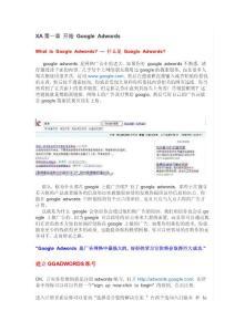 谷歌 Adwords详细设置以及教程