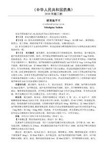 2010年版药典标准 硝苯地平片