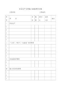 安全生产措施费用使用记录台账(表格,需要自己填写)[1]