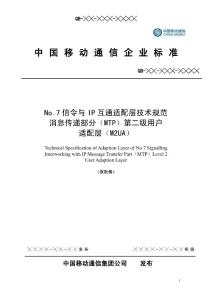 消息传递部分(MTP)第二级用户适配层(M2UA)技术规范