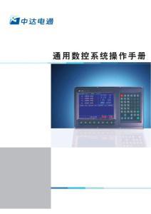 臺達CNC-H4通用數控系統應用技術手冊