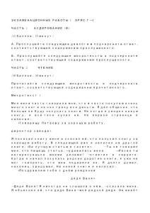 俄语四级模拟测试题