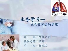 业务讲座-支气管哮喘的护理.ppt