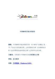 中国咖啡市场分析报告