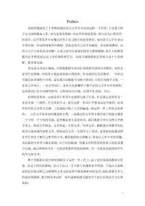汉语言文学专业英语学习术语