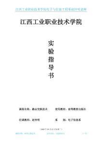 网络互联技术实验指导书