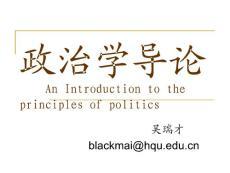 政治社会学