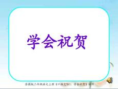 蘇教版二年級語文上冊《口語交際1:學會祝賀》課件(最新制作,含配套教案)