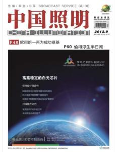 [整刊]《中国照明》2012年9月