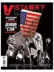 [整刊]《Vista看天下》2012年9月18日