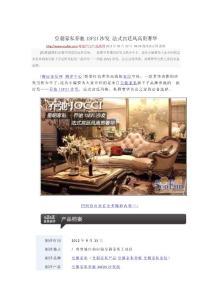 皇朝家私乔驰1SF21沙发 法式宫廷风高贵奢华